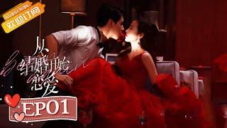 从结婚开始恋爱(35集全)
