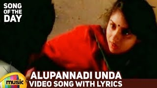Song of the Day | Alupannadi Unda Video Song With Lyrics | Telugu New Songs 2017 | Mango Music - MANGOMUSIC
