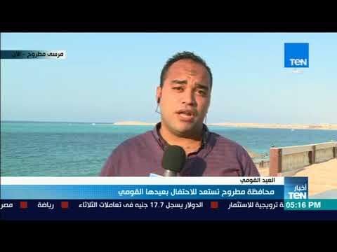 أخبار TeN  محافظة مطروح تستعد للاحتفال بعيدها القومي