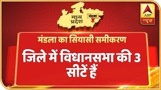 Kaun Banega Mukhyamantri: Know why Mandla district is important for MP's politics - ABPNEWSTV