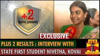 Plus 2 Results – State First Student Nivetha Interview