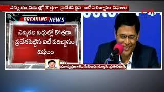 IT Technology Failures in Electoral Functions | Telangana Assembly Elections | CVR NEWS - CVRNEWSOFFICIAL