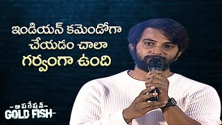 Proud to have played a commando: Aadi || Operation Gold Fish Pre Release Event | IndiaGlitz Telugu - IGTELUGU