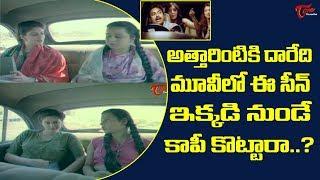 అత్తారింటికి దారేది మూవీలో ఈ సీన్ ఇక్కడి నుండే కాపీ కొట్టారా.. | Ultimate Movie Scenes | TeluguOne - TELUGUONE