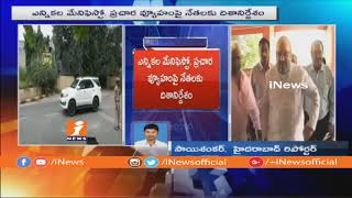 Amit Shah To Start BJP Election Campaign From Mahabubnagar | Shah Arrived in Hyderabad | iNews - INEWS