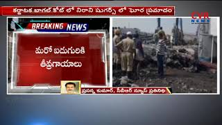 5 Lost Life | 5 Injured | After Boiler Blast Rocks Karnataka Sugar Factory | CVR NEWS - CVRNEWSOFFICIAL