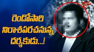 Star Director to Disappoint his Fans Again #FilmGossips - TELUGUONE