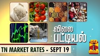Vilai Pattiyal 19-09-2014 Market Rates of Essential Commodities in TN (19/09/14) – Thanthi TV