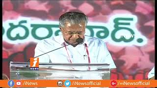 Kerala CM Pinarayi Vijayan Speech At CPM Mahasabhalu Public Meeting At Saroornagar | iNews - INEWS