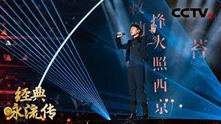 《经典咏流传》 20180403 凤凰传奇铿锵献唱抒胸怀 陈彼得为诗谱曲传经典| CCTV