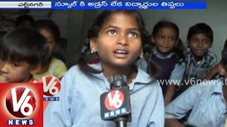 Government school without building in L B Nagar - Hyderabad - V6NEWSTELUGU
