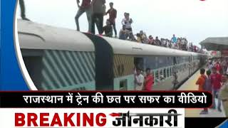 Morning Breaking: Hundreds of youth travel on top of a train after giving exam in Rajasthan - ZEENEWS