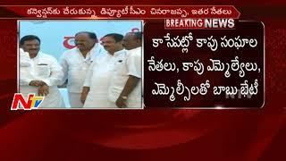 TDP Kapu Representatives to Meet CM Chandrababu Naidu over Kapu Reservations ||  NTV - NTVTELUGUHD