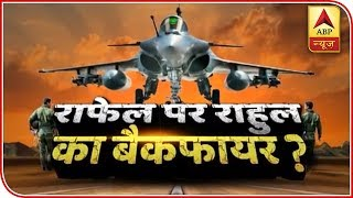 Congress rejects Dassault's defence | 2019 Kaun Jitega(13.11.2018) - ABPNEWSTV