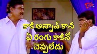 కాకి అన్నావ్ కానీ ఏ రంగు కాకినో చెప్పలేదు.. | Telugu Comedy Videos | TeluguOne - TELUGUONE
