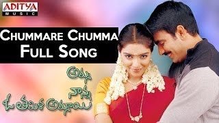 Chummare Chumma Full Song II Amma Nanna O Tamila Ammai Movie II Ravi Teja, Aasin - ADITYAMUSIC