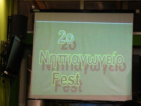 2ο Φεστιβάλ