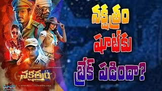 Is Nakshatram movie shooting stopped ? || Krishna Vamsi || Sai Dharam Tej || Sundeep Kishan || - IGTELUGU