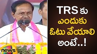 CM KCR Speech At Vikarabad | KCR About Why to Vote TRS Party ? | #TelanganaElections2018 |Mango News - MANGONEWS