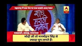 Sharad Pawar and Raj Thackeray take a dig at Narendra Modi during interview - ABPNEWSTV