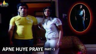 Apne Huye Praye Part 1 Hindi Horror Serial Aap Beeti | BR Chopra TV Presents | Sri Balaji Video - SRIBALAJIMOVIES