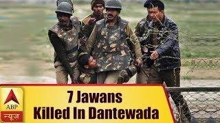 Chhattisgarh: Naxals blow up police vehicle in Dantewada, 7 jawans killed - ABPNEWSTV