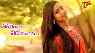 Tanu Raadhu Veedu Maradu | Telugu Short Film 2017 | Directed by Naagaraaj Takur - TELUGUONE