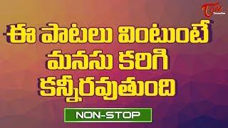 ఈ పాటలు వింటుంటే మనసు కరిగి కన్నీరవుతుంది | Telugu Old Songs Jukebox | Old Telugu Songs - TELUGUONE