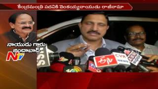 Telugu Parties Happy With Venkaiah Naidu as NDA's Vice Presidential Candidate || NTV - NTVTELUGUHD
