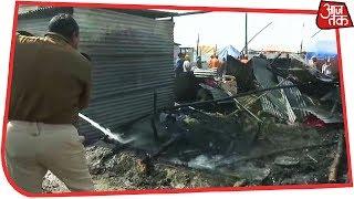 Kumbh 2019: सिलेंडर में लगी आग से जले दर्जनों टेंट - AAJTAKTV