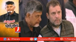 Rahul Gandhi Grand Entry To Chandrababu Dharma Porata Deeksha | iNews - INEWS