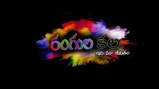 Rangula Kala ll Latest Telugu Short Film ll Vijaya Krishna - YOUTUBE