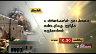 Today's Events in Chennai Tamil Nadu 19-09-2014 – Puthiya Thalaimurai tv Show