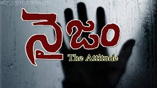 NAIJAM || #Telugu short film|| vinod || vamshi|| krishna || - YOUTUBE
