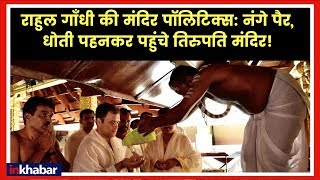 Rahul Gandhi visits Thirunelli temple in Wayanad, Yogi Adityanath visits Ram Lala Temple in Ayodhya - ITVNEWSINDIA