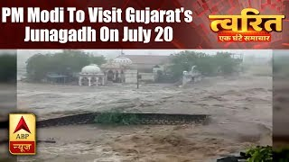 Twarit Mukhya: PM Modi to visit Gujarat's Junagadh on July 20 amid rain havoc in the city - ABPNEWSTV
