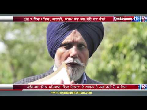 <p>Assembly elections scheduled early next month seems to be a family affair for the ruling party this time.</p>