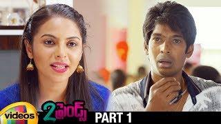 2 Friends Latest Telugu Full Movie HD   Dhanraj   Soniya   2019 Latest Telugu Full Movies   Part 1 - MANGOVIDEOS