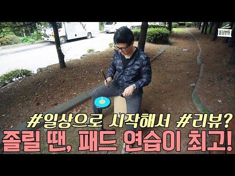[일상X리뷰]일 하다 졸..