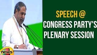 Anand Sharma's Speech At Congress Party's Plenary Session | Mango News - MANGONEWS