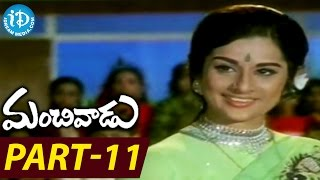 Manchivaadu Full Movie Part 11 || ANR, Kanchana, Vanisree || V Madhusudana Rao - IDREAMMOVIES