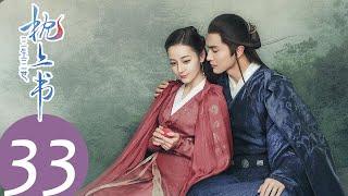 ENG SUB [Eternal Love of Dream] EP33——Starring: Dilraba Dilmurat, Gao Wei Guang
