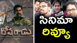 Roshagadu Movie Review | Roshagadu Telugu Movie Rating | Roshagadu Genuine Review | TVNXT Hotshot - MUSTHMASALA