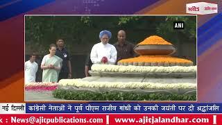 video : कांग्रेसी नेताओं ने पूर्व पीएम राजीव गांधी को उनकी जयंती पर दी श्रद्धांजलि