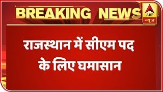 Sachin Pilot supporters create ruckus outside Congress office in Jaipur - ABPNEWSTV