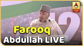 TMC Mega Rally: BJP govt dividing people on communal lines: Farooq Abdullah - ABPNEWSTV