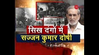 Sajjan Kumar convicted in 1984 anti-Sikh riots case, gets life imprisonment - ZEENEWS