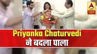 Priyanka Chaturvedi joins Shiv Sena, slams Congress - ABPNEWSTV
