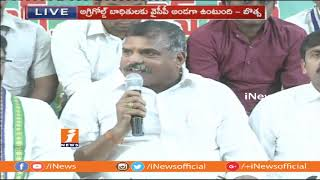 Nara Lokesh Plan To Occupy Agri Gold Assets | YCP Leader Botsa Satyanarayana | iNews - INEWS