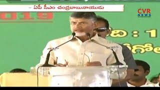 AP CM Chandrababu naidu Speech at Bogole | Janmabhoomi Maa Vooru Program | CVR News - CVRNEWSOFFICIAL